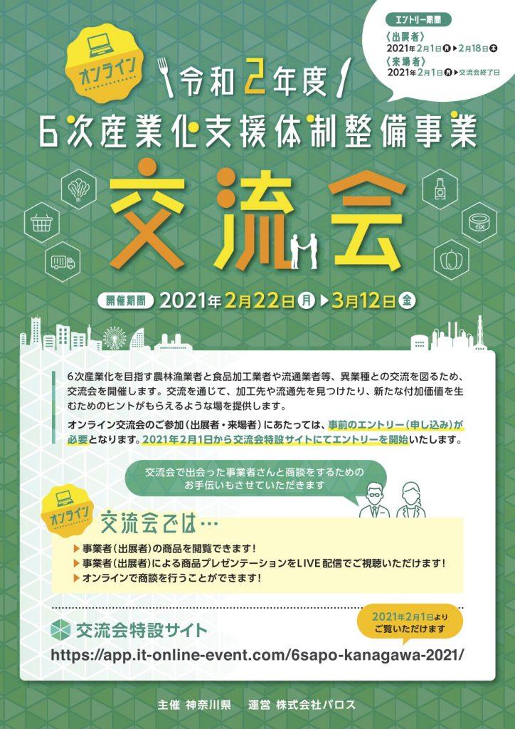 kanagawa_kouryu_A4-0208101211