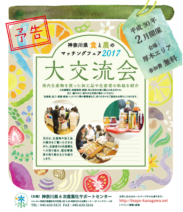 2017交流会チラシ_予告_最終ol_初回WEBアップ用
